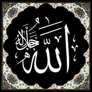Allah cc, İslami-3 Dini İnanç Kanvas Tablo