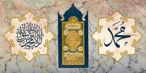 Allah Hz. Muhammed ve Kuran Yazıt Hat Osmanlı ve İslami Exclusive Kanvas Tablo