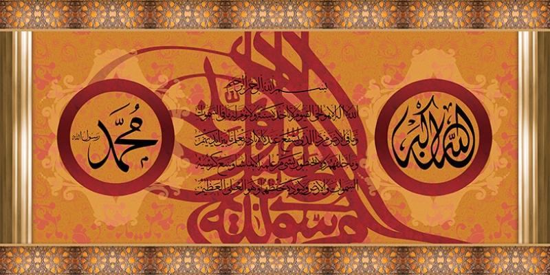 Allah, Hz. Muhammed ve Tuğra Osmanlı ve İslami Exclusive Kanvas Tablo