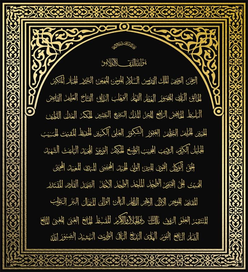 Allah'ın 99 Adı Varak Hat Osmanlı ve İslami Exclusive Kanvas Tablo