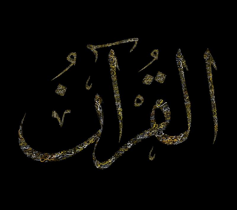 Allah ve Besmele Hat Typografi Dini & İnanç Kanvas Tablo