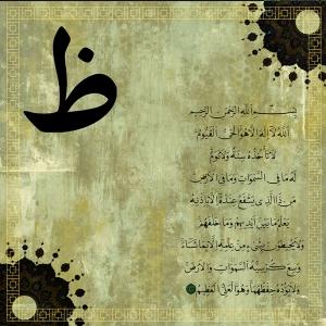 Ayetel Kürsi-41 İslami Sanat Kanvas Tablo