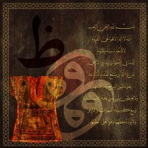 Ayetel Kursi-5, Padişah Gömlekleri İslami Sanat Kanvas Tablo