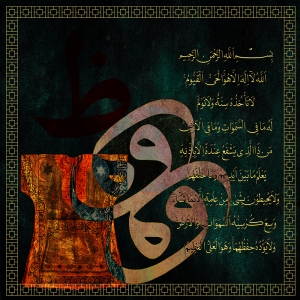 Ayetel Kursi-7, Padişah Gömlekleri İslami Sanat Kanvas Tablo