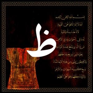 Ayetel Kursi-8, Padişah Gömlekleri İslami Sanat Kanvas Tablo