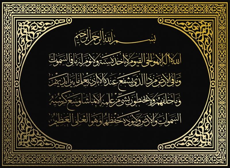 Ayetel Kürsi Varak Hat Osmanlı ve İslami Exclusive Kanvas Tablo