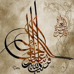 Dekoratif Hat Yazılı Osmanlı Tuğrası-1 Osmanlı Dini İnançlar Kanvas Tablo Arttablo