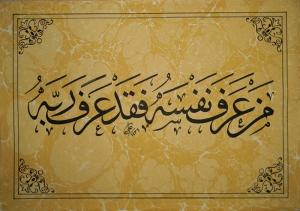 Ebru ve Hat Sanatı Dini & İnanç Kanvas Tablo