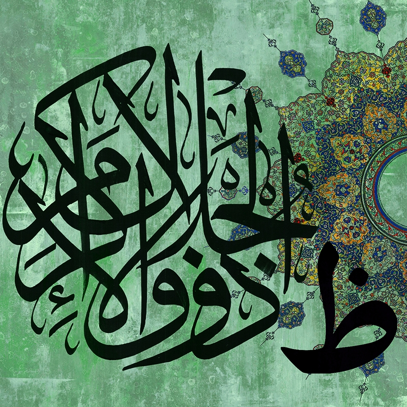 El Rahman, Ti Harfi-1 İslami Sanat Temalı Kanvas Tablo