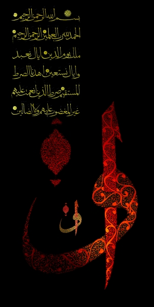 Felak Suresi, Vav Kaligrafi-1 İslami Sanat Kanvas Tablo