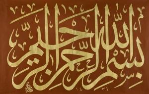 Hat Sanatı Dini & İnanç Kanvas Tablo