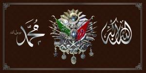 Hz. Muhammed Osmanli Devlet Armasi Allah Osmanli ve İslami Exclusive-5 Kanvas Tablo
