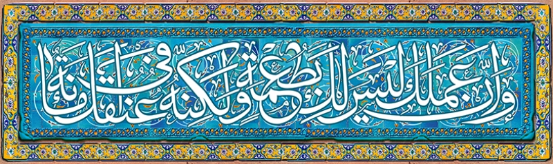 İslam Hat Sanatı 4 Dini & İnanç Kanvas Tablo
