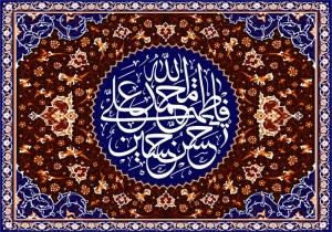 İslam Hat Sanatı 6 Dini & İnanç Kanvas Tablo