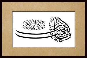 Kaligrafi Bismillah-55 İslam Temalı Dini Tablolar