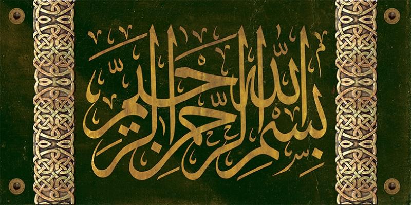 Kuran Hat Osmanlı ve İslami Exclusive Kanvas Tablo