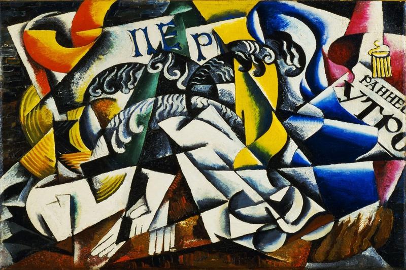 Lyubov Popova Boyaci Dukkanindan Bir Konu Yagli Boya Klasik Sanat Kanvas Tablo