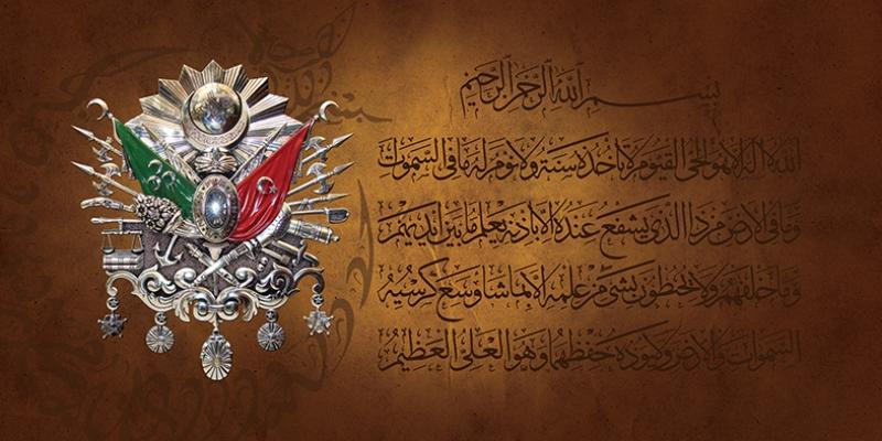 Osmanlı Devlet Arması Fatiha Suresi Osmanlı ve İslami Exclusive Kanvas Tablo