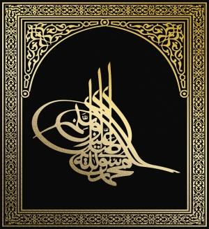 Osmanlı Tuğrası Varak Hat Osmanlı ve İslami Exclusive Kanvas Tablo