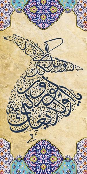 Semazen ve Çini Desenleri Osmanlı ve İslami Exclusive Kanvas Tablo