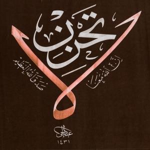Tezhip-2-İslami Dini İnanç Kanvas Tablo